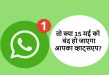 Whatsapp Privacy Policy